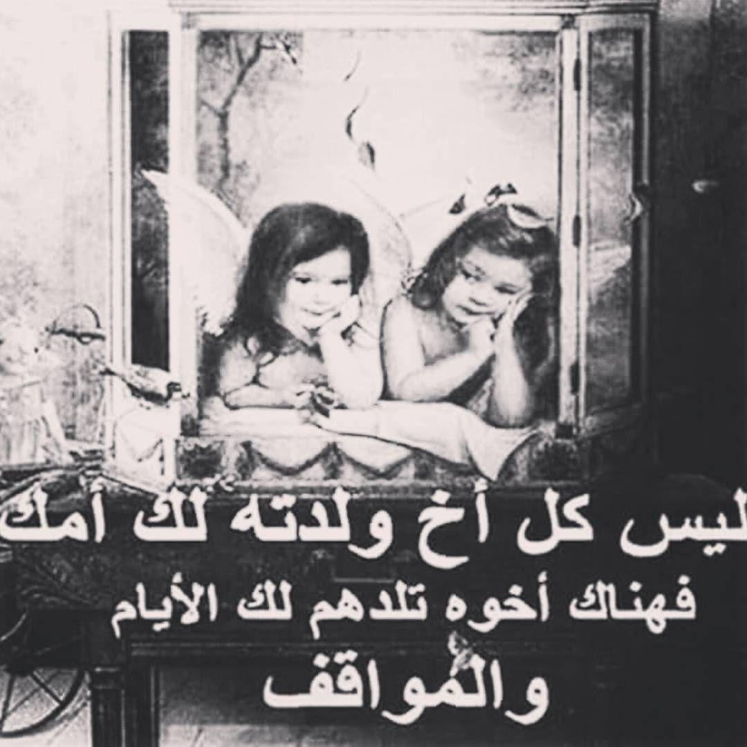 Donya Imraa دنيا امرأة On Instagram بعض الأصدقاء هم في الحقيقة أخوة أصدقاء صديق صديقة الأصدقاء أخوة معاملة صداقة Instagram Posts Instagram Poster