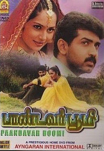 Pandavar Bhoomi (2001)… | Movie songs, Tamil songs lyrics, Lyrics