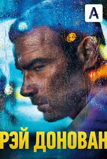 Rej Donovan Serial 7 Sezonov Smotret Onlajn Kinopoisk Ray Donovan Liev Schreiber Donovan