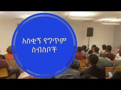 Funny Amharic Poem Poetry Ethiopian Music Comedy Tv Series