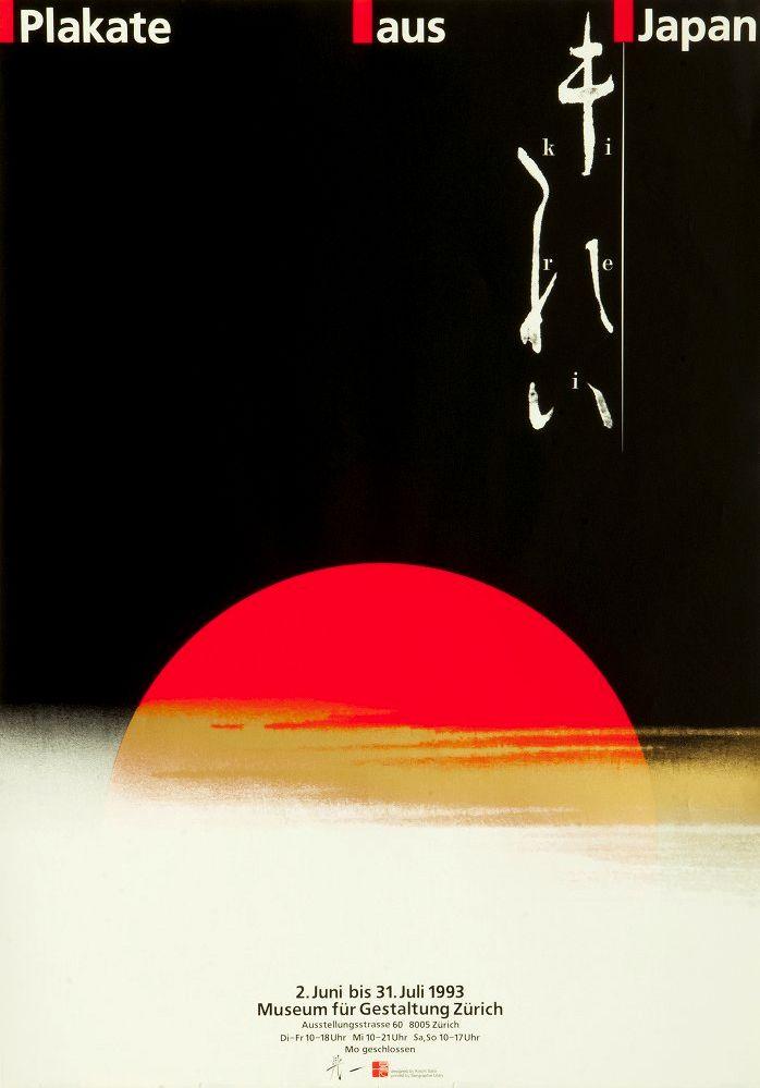 Japanese Exhibition Poster: Plakate aus Japan. Koichi Sato. 1993