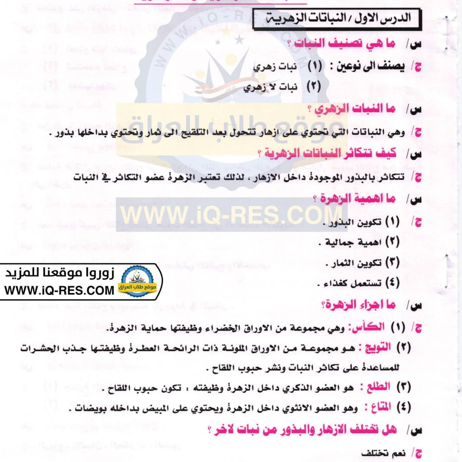 اهلا بكم متابعي موقع وقناة الاستاذ احمد مهدي شلال في هذا الموضوع سنعرض لكم شرح كامل