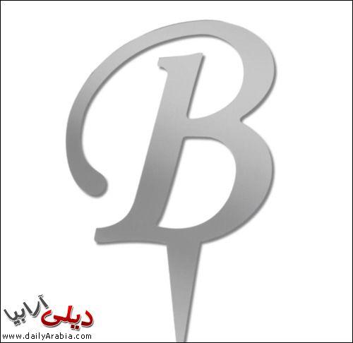 صور حرف B اجمل و احلى صور خلفيات بطاقات رمزيات حرف B بالنار مزخرف فى قلب رومانسية للفيس بوك 2015 Letter Cake Toppers Monogram Cake Toppers Cake Toppers