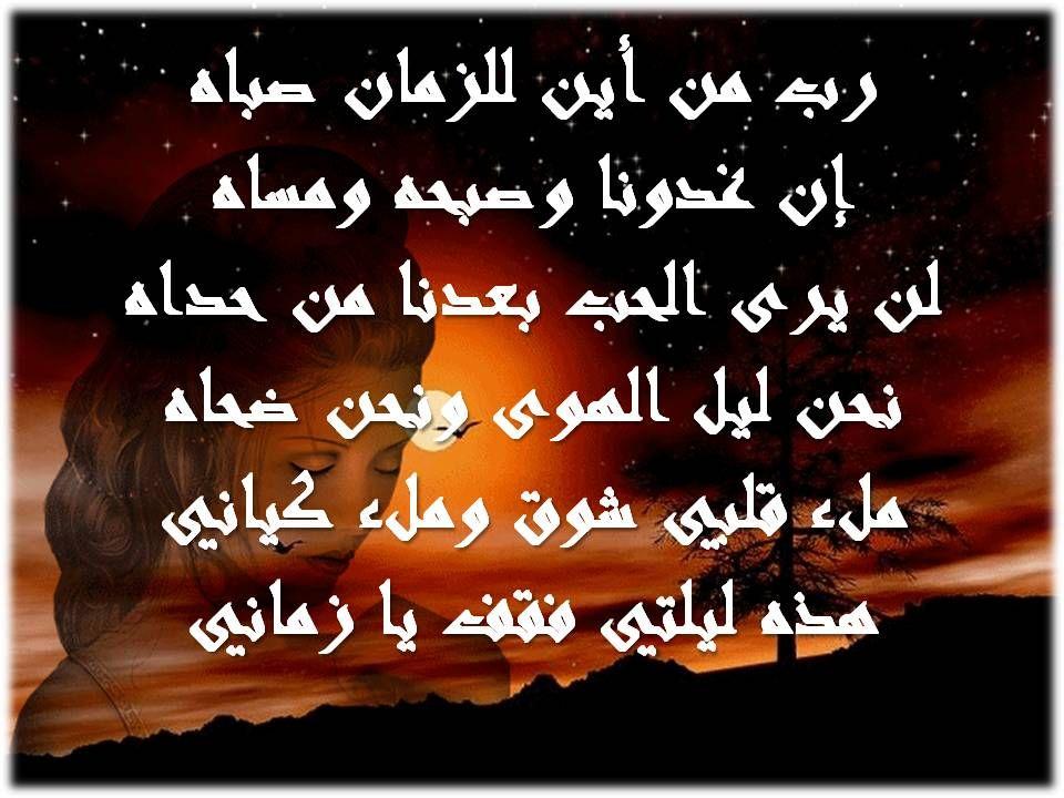 هذه ليلتي Arabic Art Arabic Calligraphy