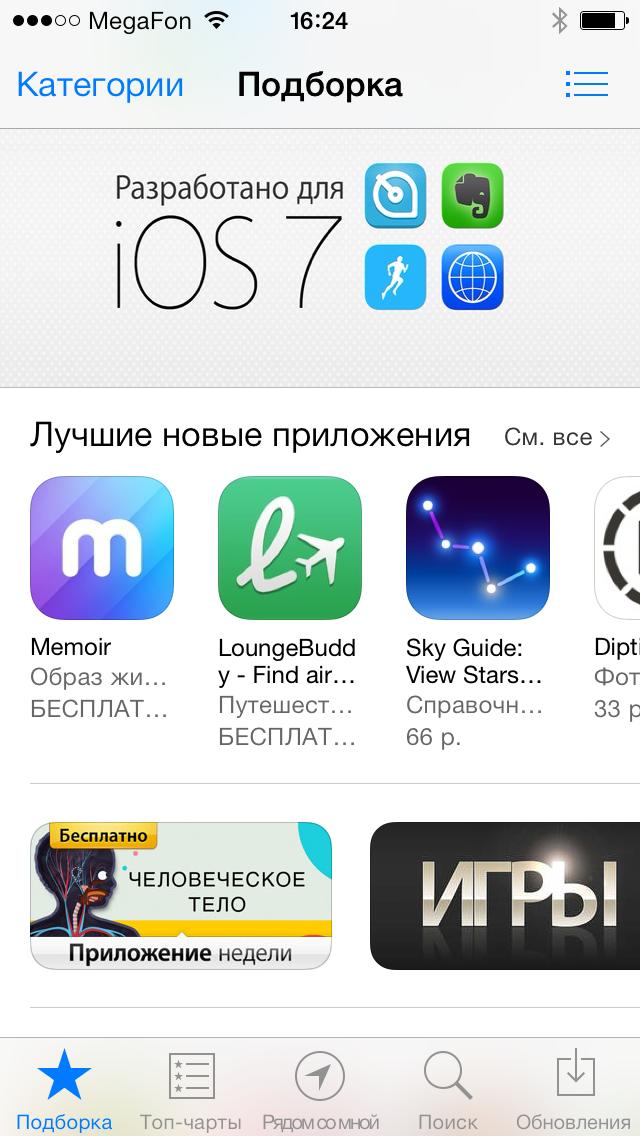 Поиск по фото приложения для айфон