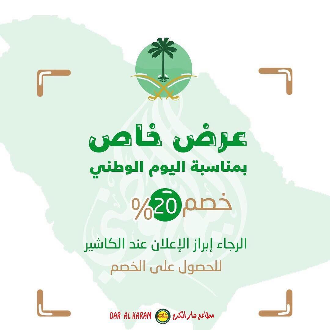 20 Off At Dar Al Karam Moonlight National Day Poster