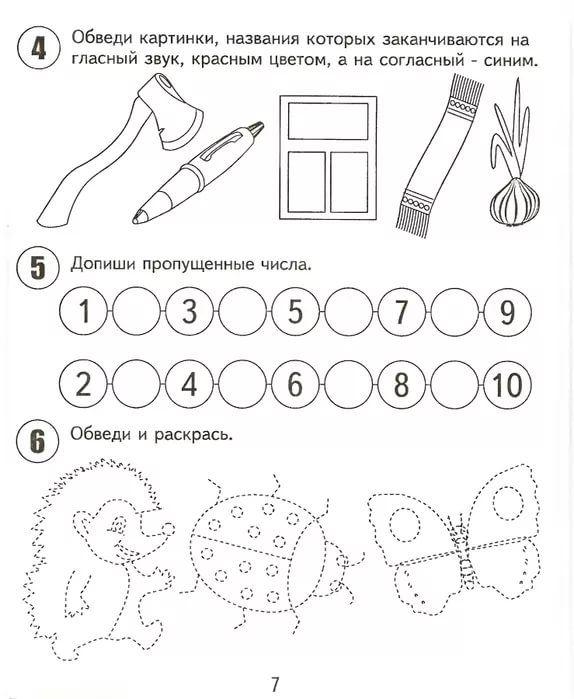 Zadaniya Dlya Detej 6 7 Let Dlya Podgotovki K Shkole Raspechatat