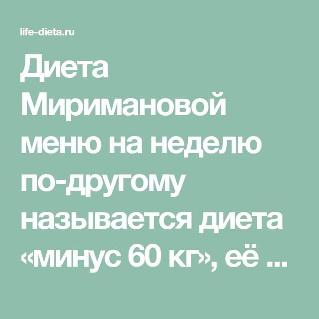 Мириманова система похудения: как проходит позитивная диета, метод.