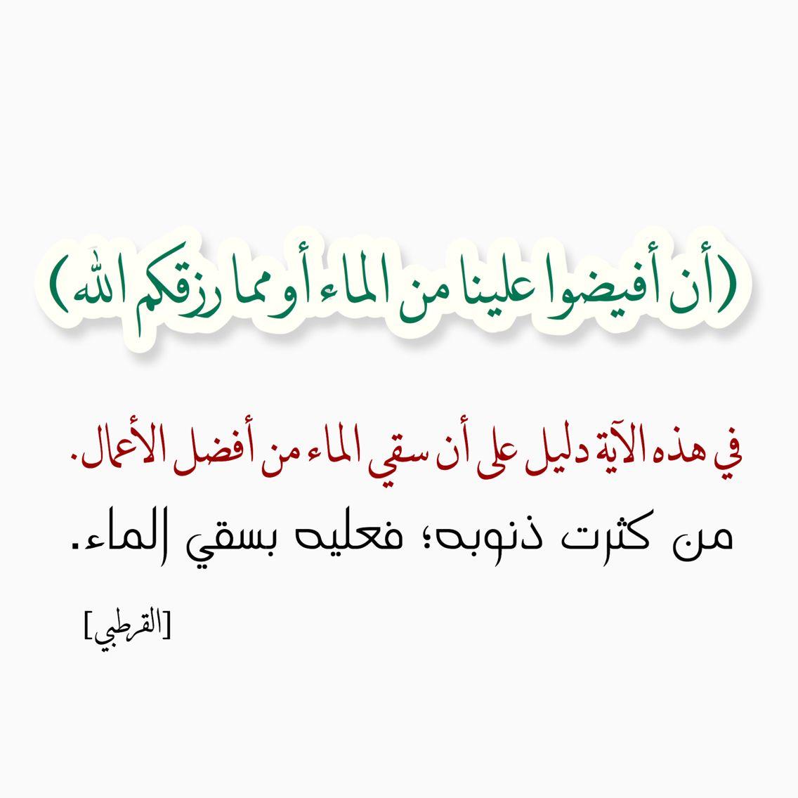 Desertrose سقيا الماء Windows Software Sayings Arabic