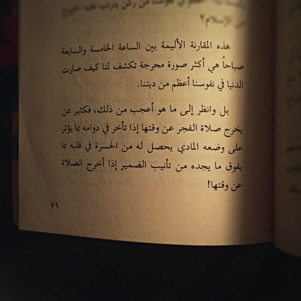 Kwthr58 لماذا نتكاسل عن صلاة الفجر ونستيقظ مهرولين للاعمال والدوام رقائق القرآن ابراهيم السكران Islamic Quotes Prayers Quotes