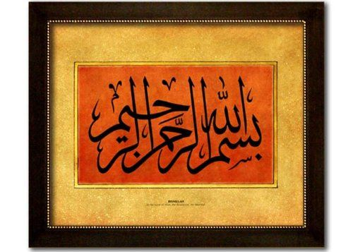 Bismillah Faux Canvas Frame Overall Frame Size 20 X 24 Inches