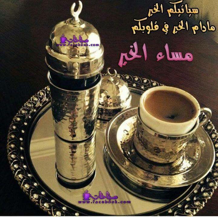 Tahani Al Sheikh Moh D Adli Kullanicinin Evenings Panosundaki Pin Kahve