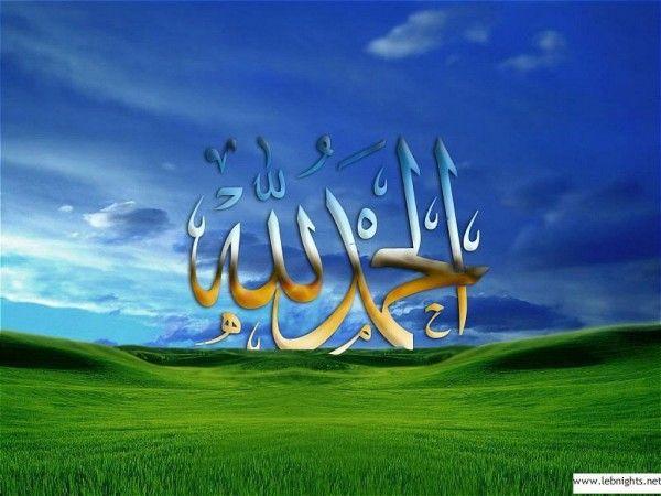 Wallpaper Hd Islamic Nature