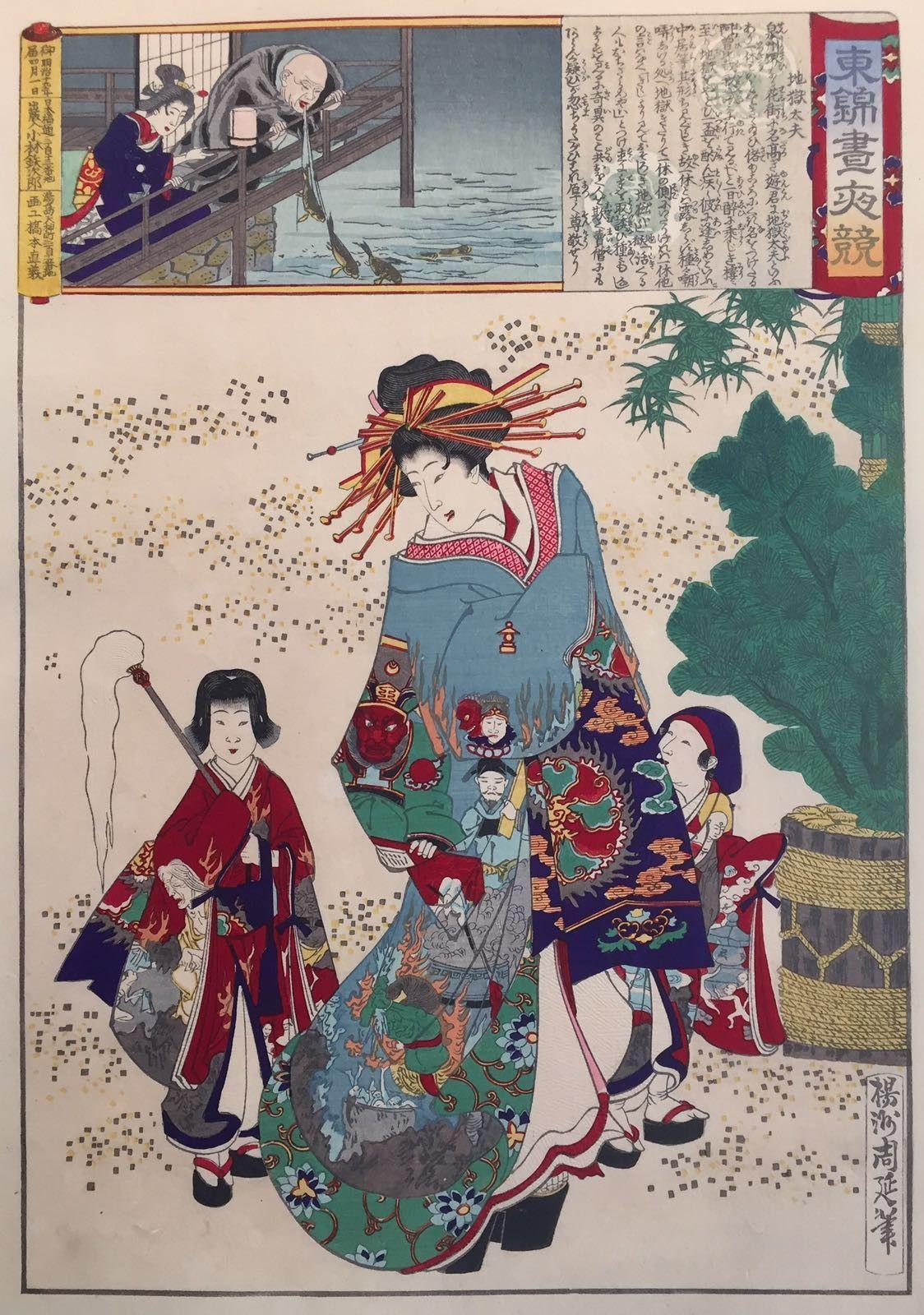 Courtesan Jigoku - Chikanobu Toyohara(1838-1912)
