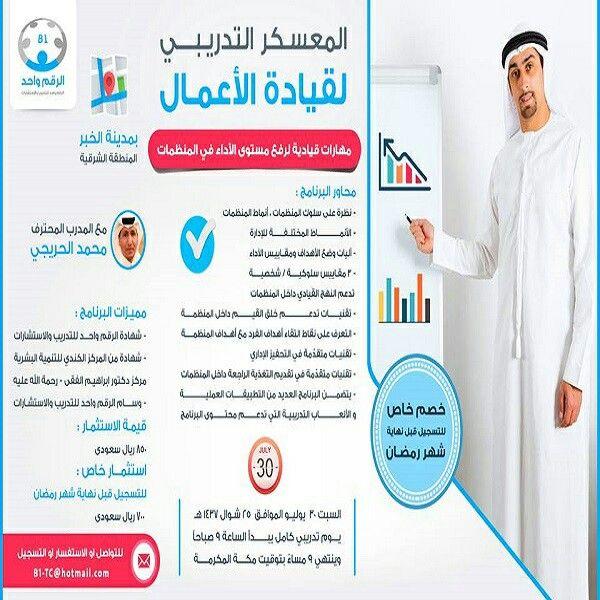 عروض رمضان كل عام وأنتم بخير دورة المحاسبة لغير المحاسبين فقط 999 ريال سعودي لفترة محدودة جدا الأعداد مح Accounting Training Center Diy And Crafts