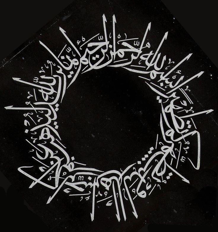 Pin oleh Edivirgo211 di Islam kaligrafi di 2019 Qur'an