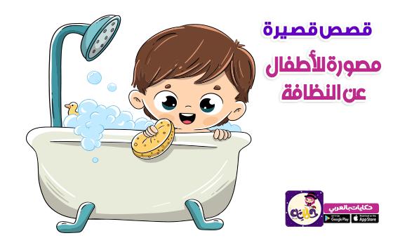 قصص قصيرة للاطفال عن النظافة وأجمل القصص المصورة لتشجيع الأطفال على النظافة الشخصية ونظافة المكان بتطبيق حكايات بالعر Character Family Guy Fictional Characters