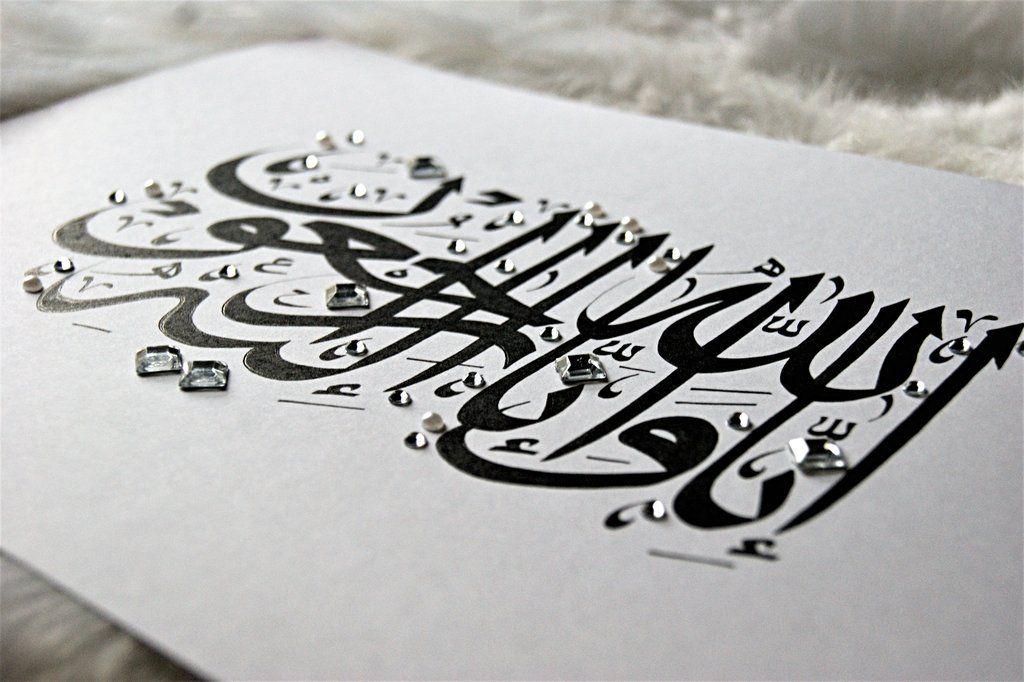 Inna Lillahi Wa Inna Ilaihi Rajioon Arabic Islamic Software