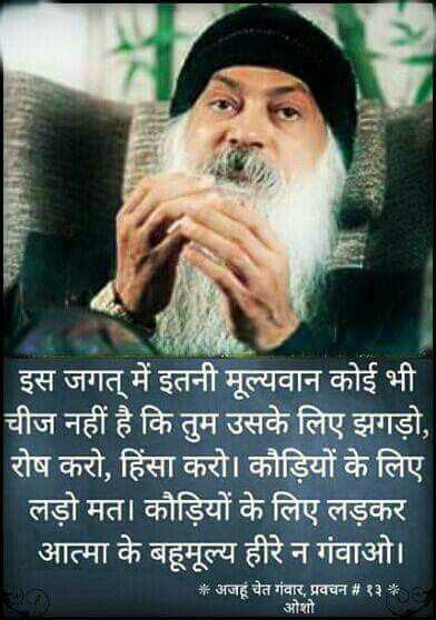 Pin By Chandar Jha On Osho Hindi Quotes Spiritual Quotes Life Quotes