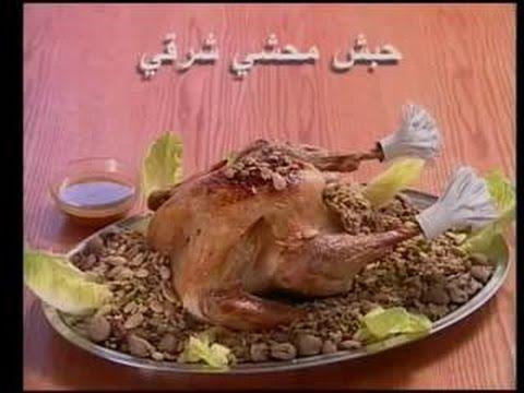 طريقة تحضير ديك حبش محشي شرقي الشيف انطوان الحاج Youtube Turkey Food Chicken