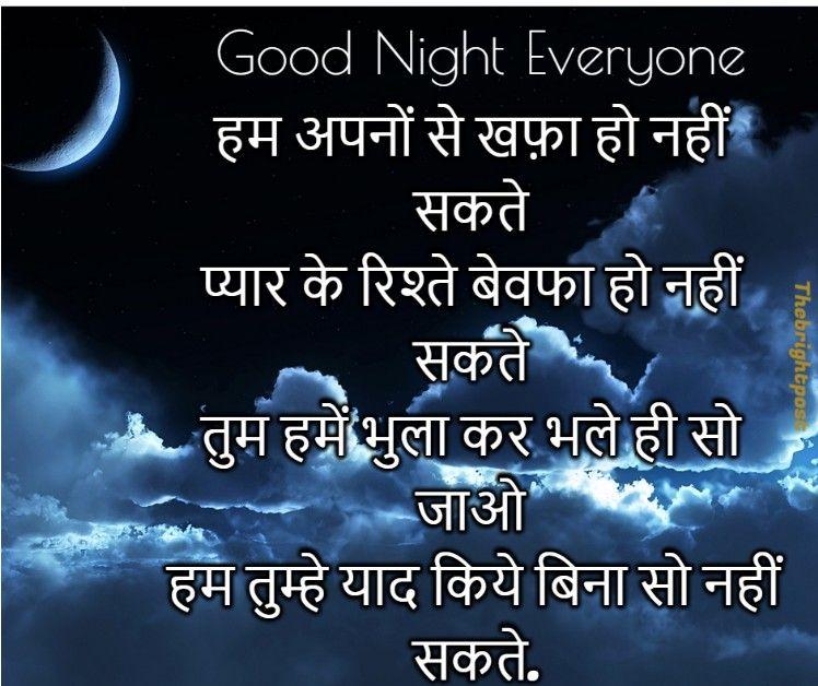 good night shayari latest romantic good night shayari collection
