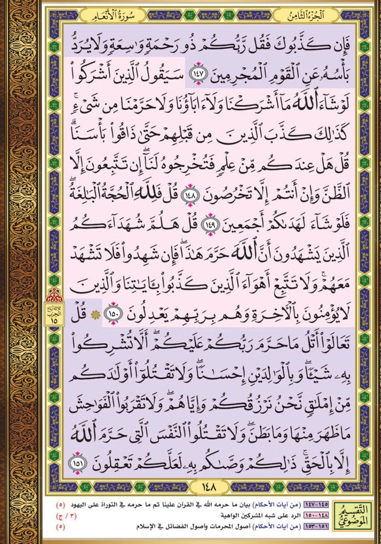 ١٤٧ ١٥١ الأنعام مصحف التقسيم الموضوعي Quran Book Holy Quran Book Quran Verses