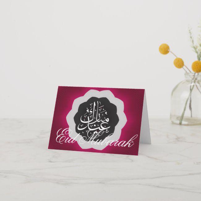 eid mubarak holiday card  zazzle in 2020  business