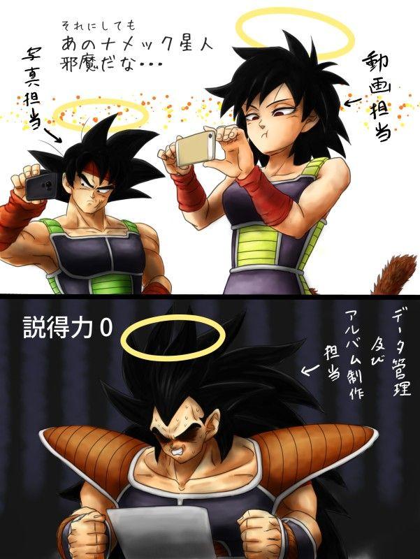 Bardock Gine And Raditz Dragon Ball Artwork Anime Dragon Ball Dragon Ball Art