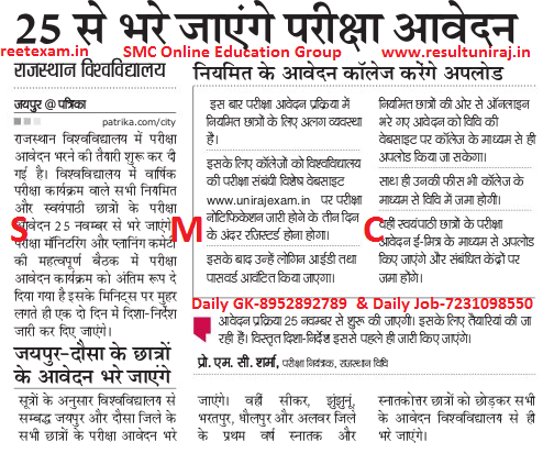 Msbu Ba St Year Exam Online Form  Brij University Bharatpur