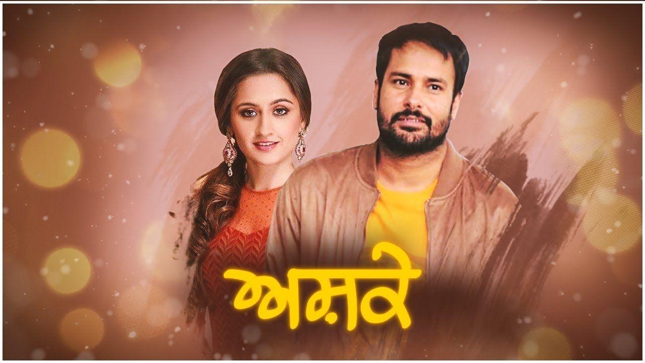 Ashke | Amrinder Gill | Sanjeeda Sheikh | Latest Punjabi Movies 2018  #gabruu #gabruunews