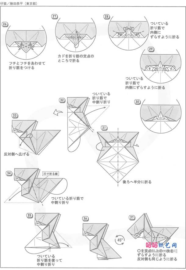 cat origami origami cat instructions origami cat diagram origami cat rh pinterest com origami neko cat diagram origami cat hideo komatsu diagram