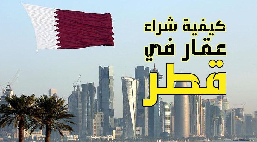 توقعات مستقبل اسعار العقارات في قطر Real Estate Prices Outdoor Outdoor Decor