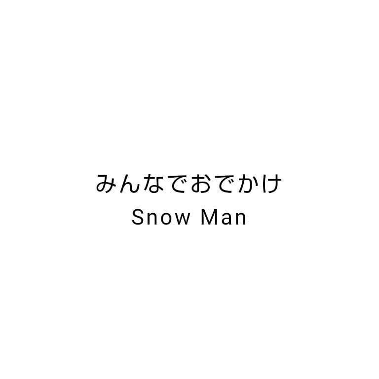 妄想 snowman で