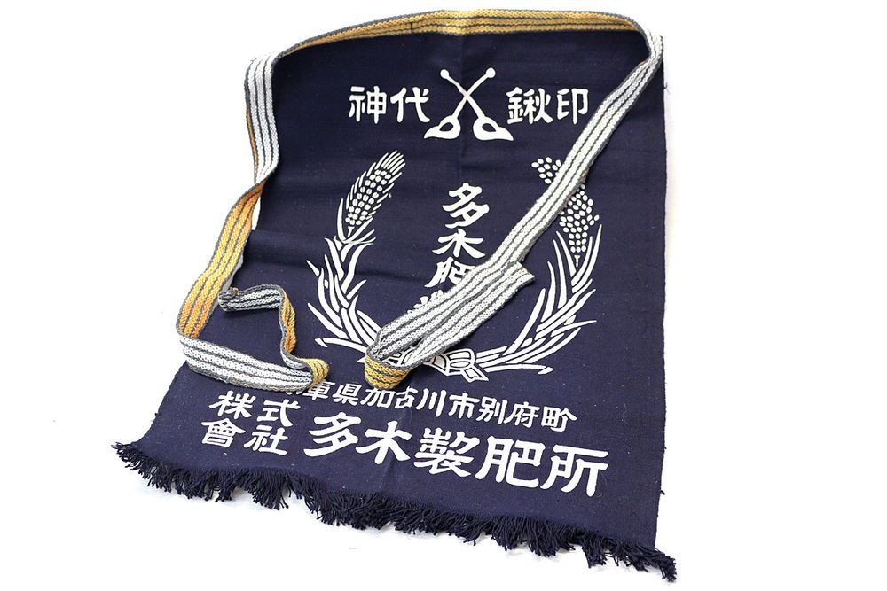 Japanese Maekake Apron Indigo Blue Hyogo Beppu Ltd.Fertilizer Ear of rice Retro
