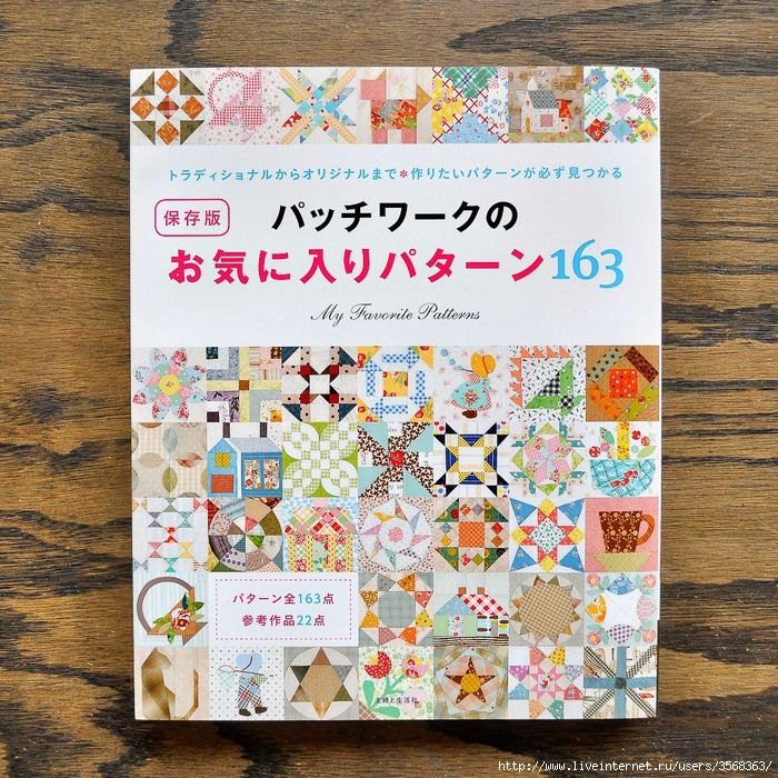Revista Japonesa Patchwork