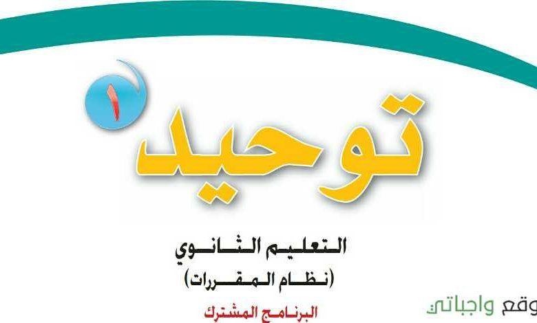 حل كتاب التوحيد 1 مقررات 1442 Logos School Logos Cal Logo