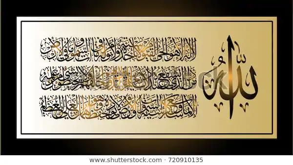 Arabic Calligraphy 255 Ayah Sura Al Stock Vector Royalty Free 720910135 Arabic Calligraphy Islamic Calligraphy Quran Calligraphy