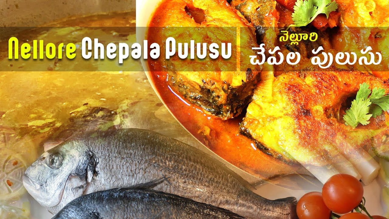 Andhra Style Telugu Fish Curry Recipe ...
