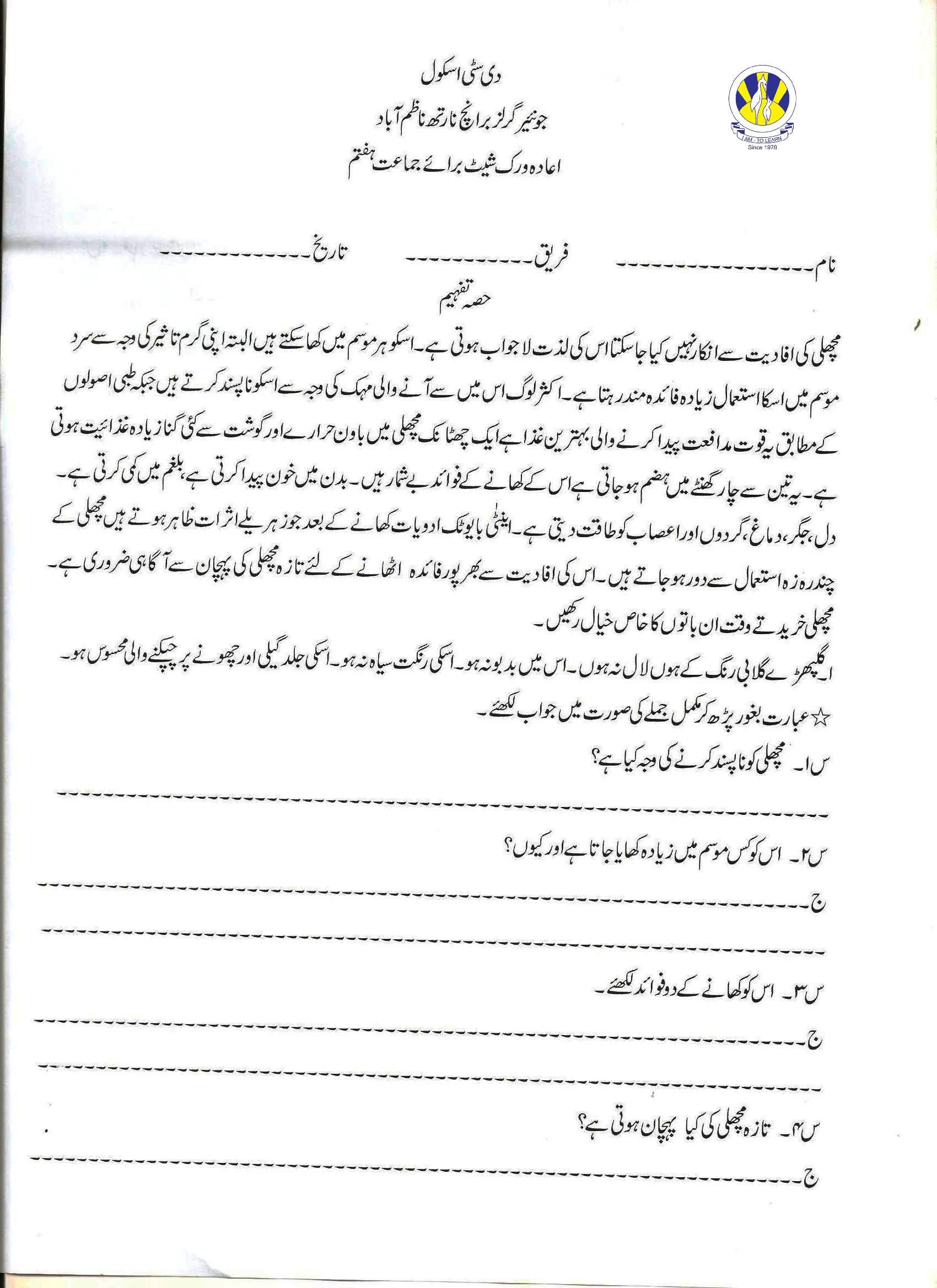 Urdu Tafheem Worksheets For Grade 4