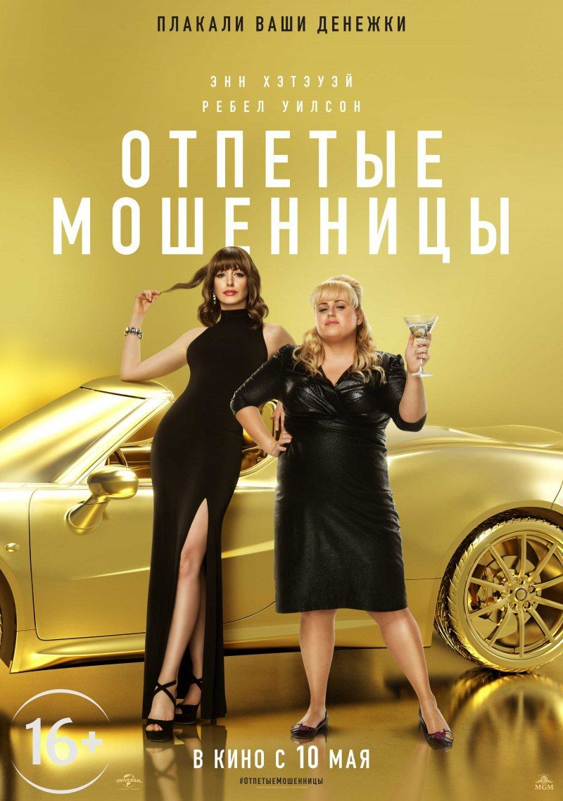 Otpetye Moshennicy 2019 Zhanr Komediya Kriminal Hustle Movie Movies Film