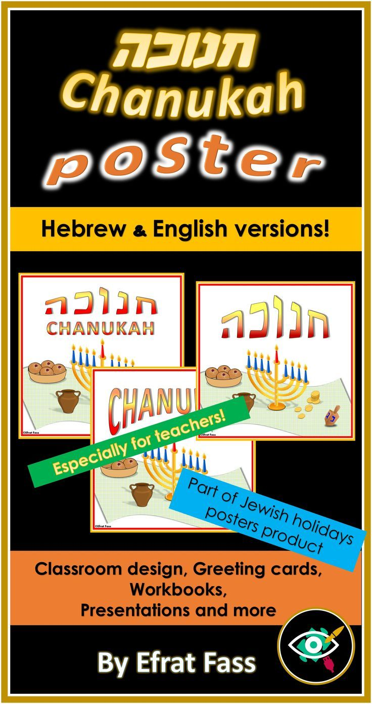Jewish Holidays Posters Pinterest Christmas Posters English And