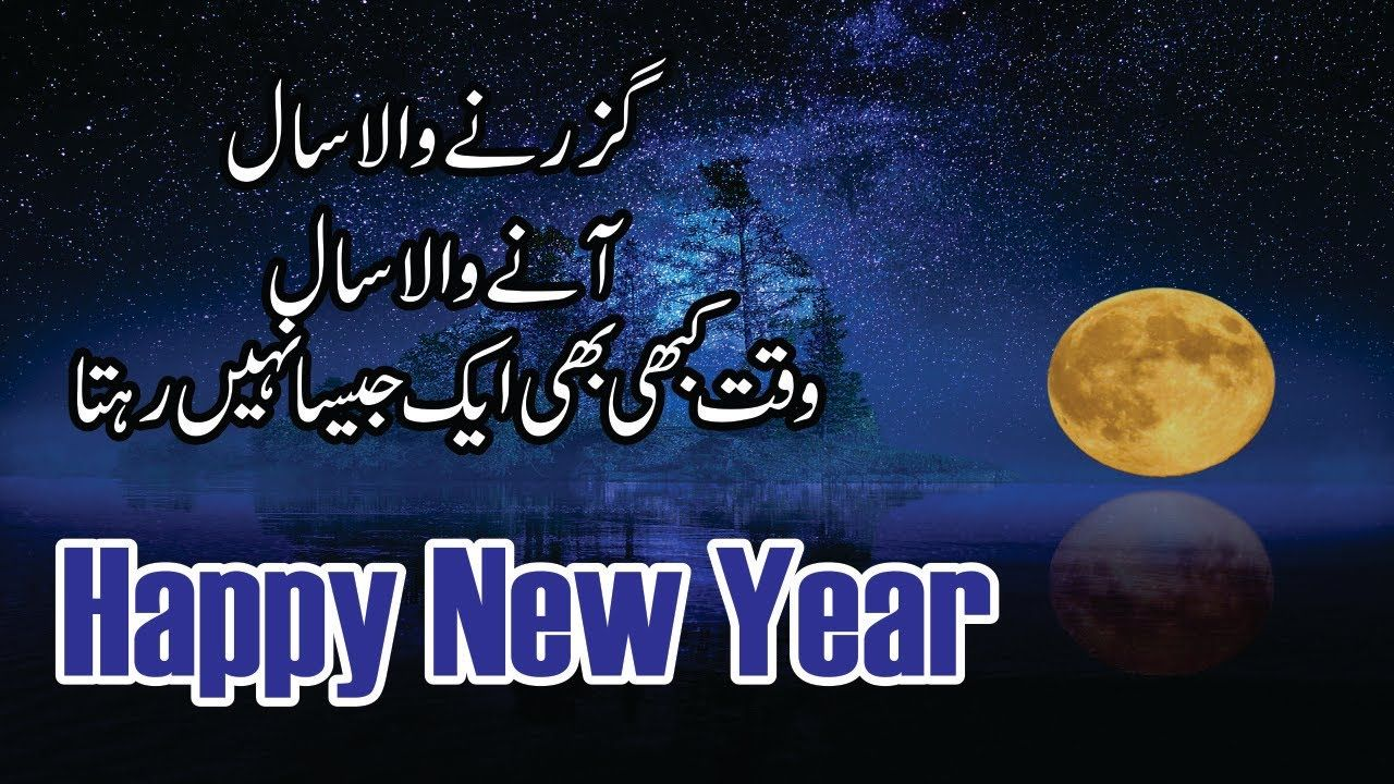 Happy New Year 2020 In Urdu Best Motivational Poetry And Quotes Happy New Year Quotes Quotes About New Year New Years Prayer