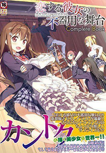 Koisuru Kanojo no Bukiyo na Butai Complete Bishoujo Game Art Book Kantoku Works