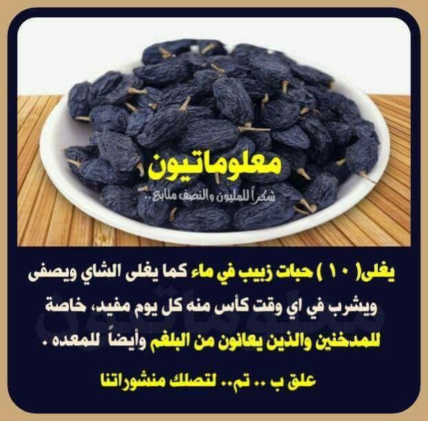 فوائد الزبيب Food Medicine Raisins Benefits Health And Nutrition