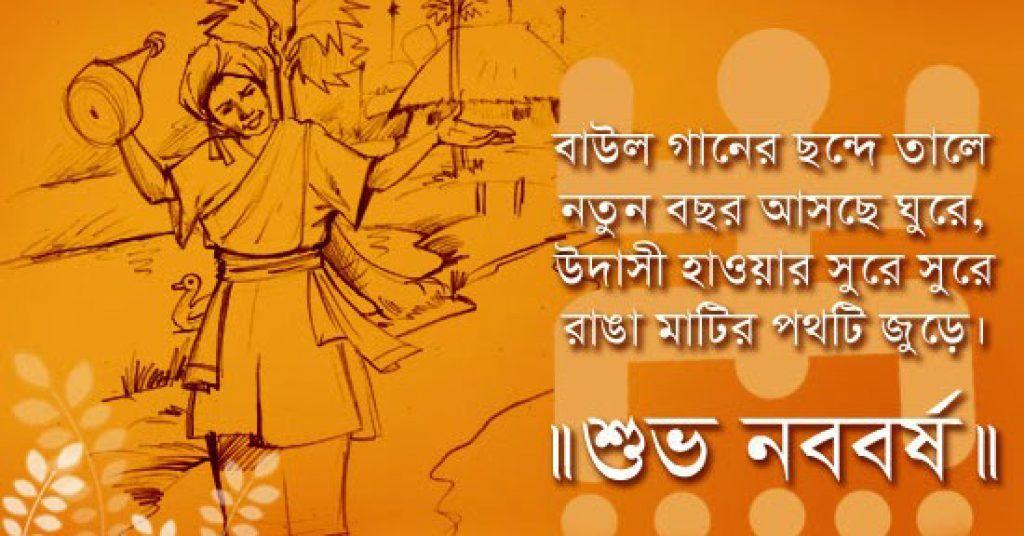 Shuvo Noboborsho 1427 14th April 2020 Bangla Noboborsho Bengali