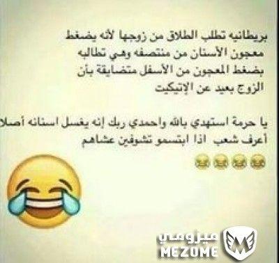 بريطانية تطلب الطلاق من زوجها لانه يضغط معجون الاسنان من منتصفه مضحكة Fun Quotes Funny Funny Texts Arabic Funny