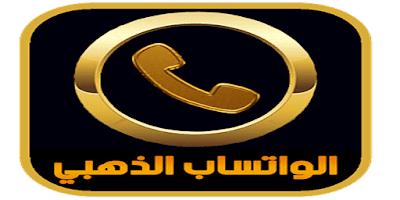 تحميل احدث واتس اب بلس الذهبي ابو عرب من ميديا فاير2020 Whatsapp Gold School Logos Cal Logo Logos