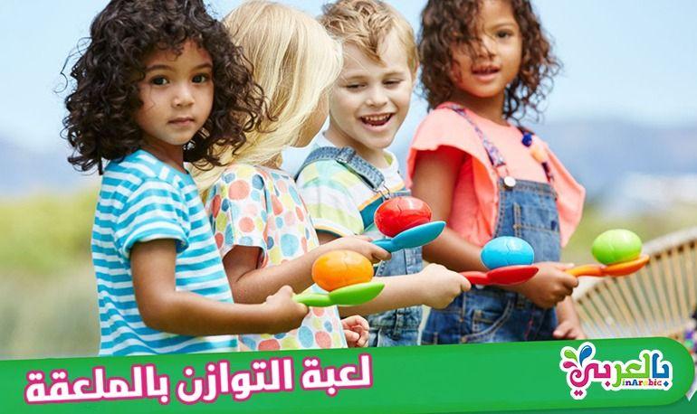 10 أفكار العاب جماعية و مسابقات لحفلات الأطفال أنشطة صيفية للأطفال Egg And Spoon Race Plastic Eggs Racing Games