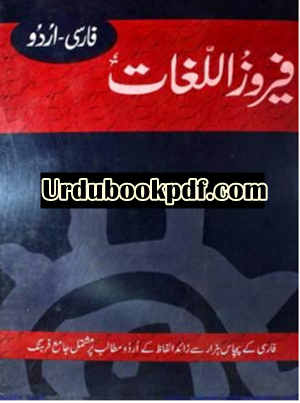 Feroz Ul Lughat Farsi to Urdu Dictionary Free Download
