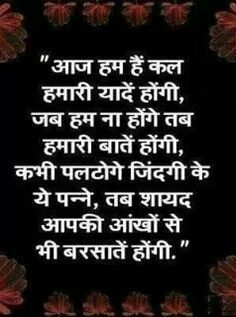Pin By Jvg On Shayari Dil Ki Baat Hindi Quotes Quotes